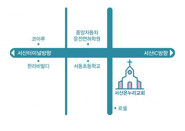 서산온누리_약도-1