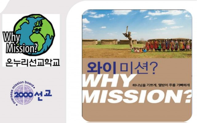 WHY Mission 2021 참가 신청
