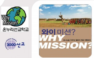 Why Mission-1