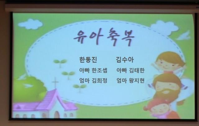 2021 5월 유아축복 (김수아, 한동진)
