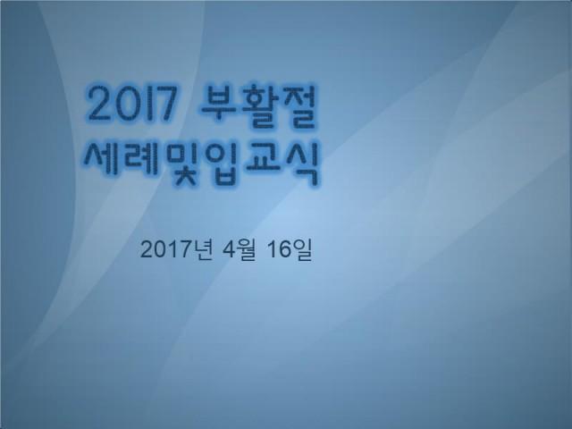 2017 부활절 세례및입교식