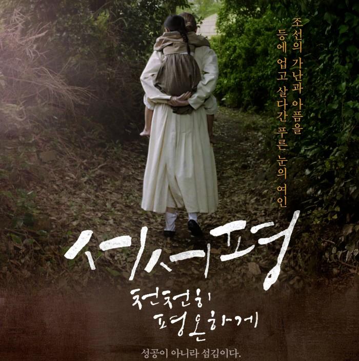 서서평 영화 상영