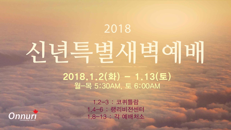 2018-특새-1-Receiving_The_Holy_Spirit_00061893