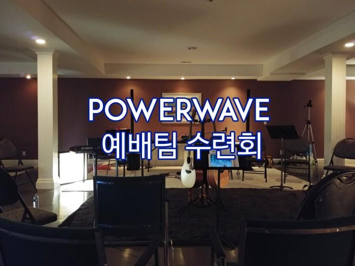2018 파워웨이브 예배팀 수련회