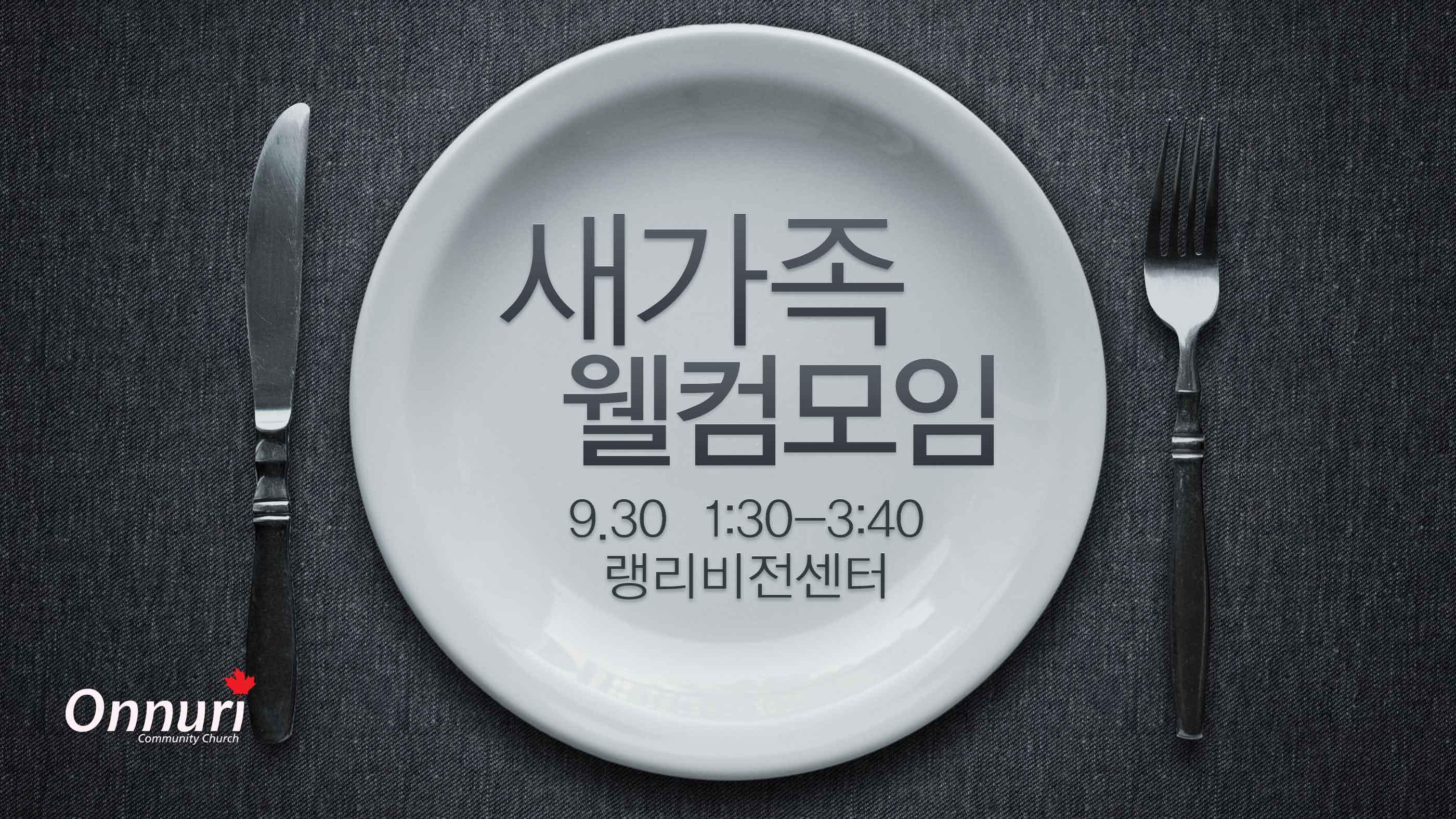 새가족-the_purpose_of_fasting-PSD