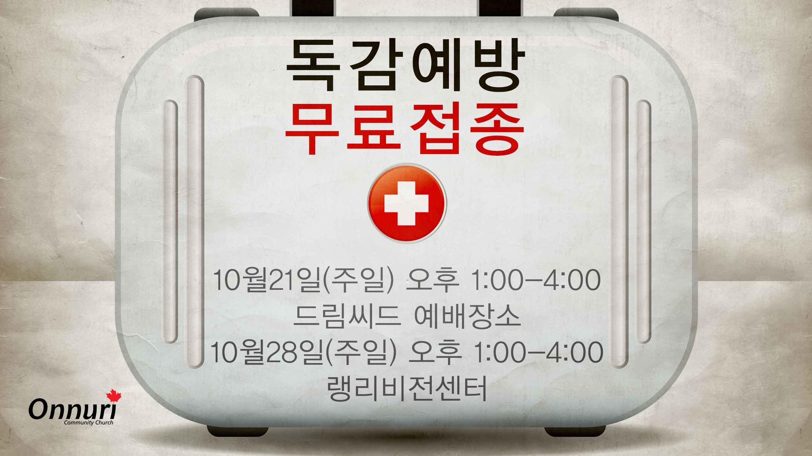 독감예방접종family_survival_kit-still
