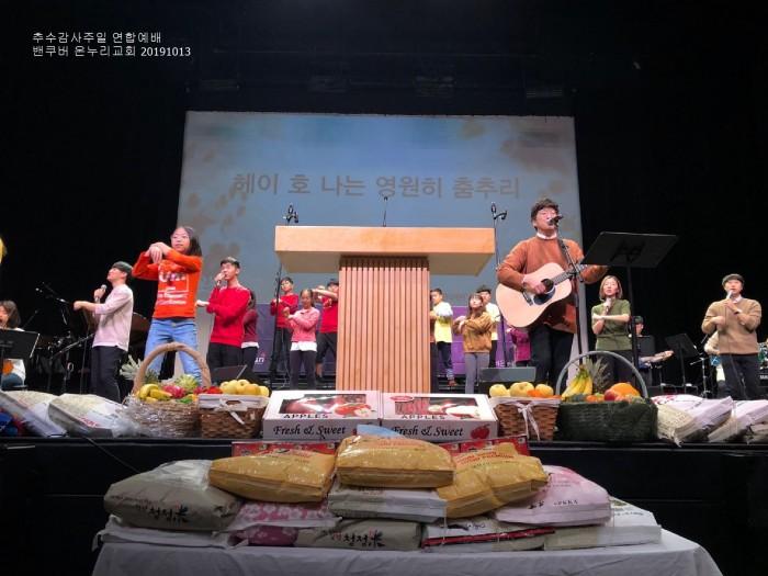 10월 13일 추수감사주일 연합예배