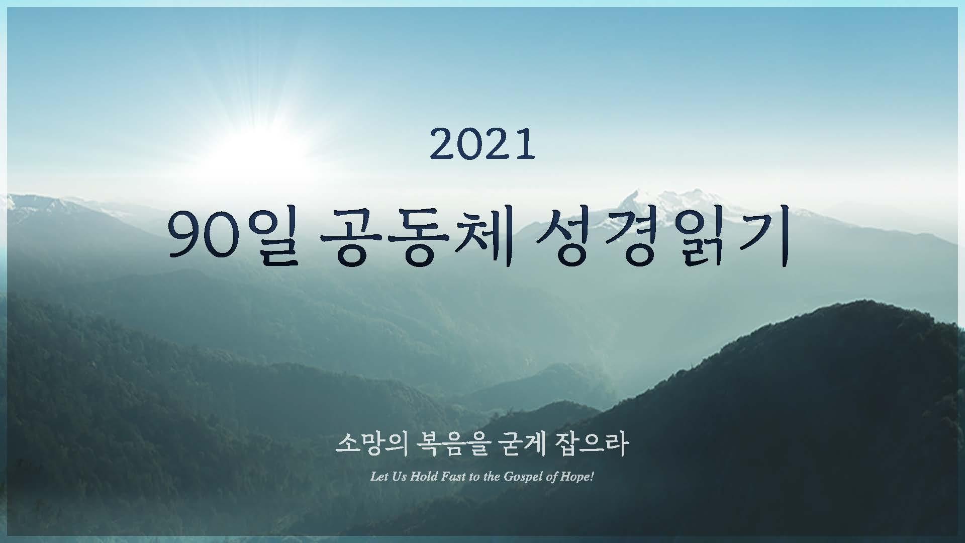 2021 90일의기적새벽기도회_유튜브_일독