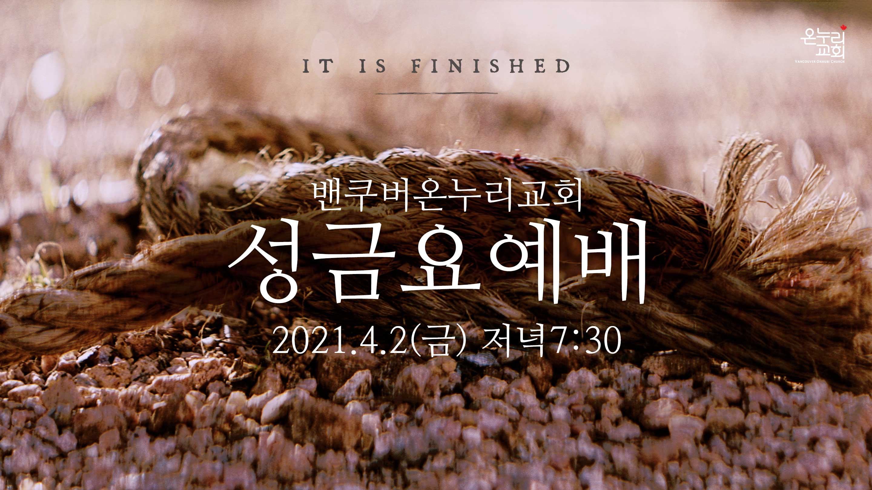 20210327-성금요예배-easter_moments_good_friday-PSD
