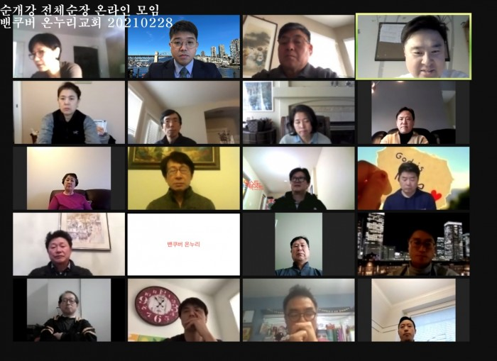 순개강 전체순장 온라인 모임 (2월28일)