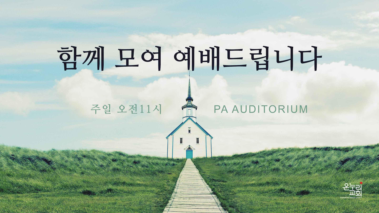 20210701-back_to_church-PSD